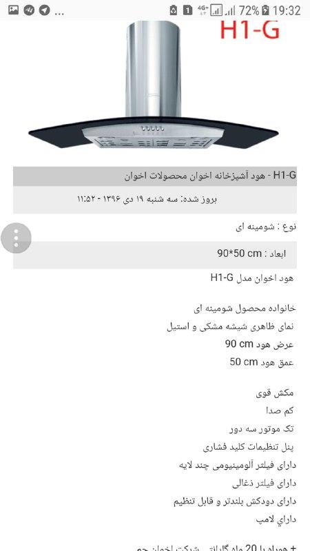 قیمت هوداخوان