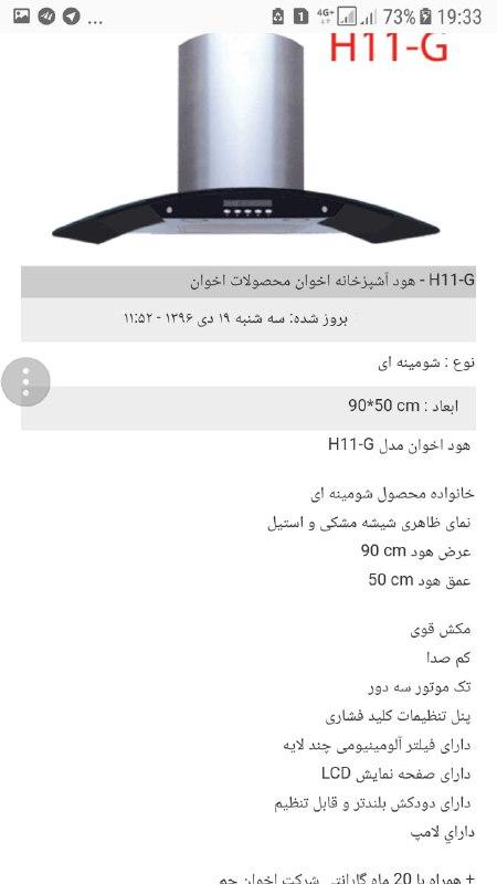 قیمت هوداخوان2